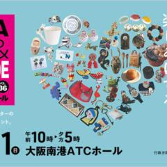 2021年3月21日(日)『OSAKAアート&てづくりバザール VOL.36』に出店いたします
