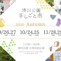 2020年11月28(土)29日(日)『湊川公園手しごと市』に出店いたします