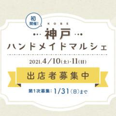 2021年4月11日(日)『神戸ハンドメイドマルシェ』に出店いたします
